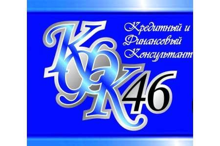 Профессиональная помощь в получении кредита в Курске